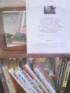 今のリレー本棚。