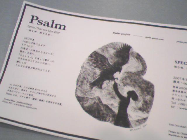 Psalmサーム のライブ!