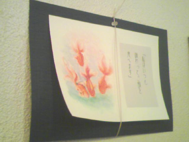 金魚想迷宮
