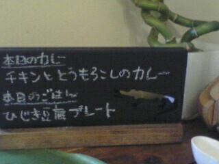 黒板をもらいました